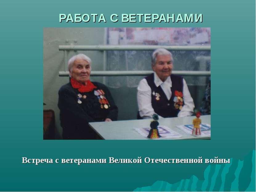 РАБОТА С ВЕТЕРАНАМИ Встреча с ветеранами Великой Отечественной войны