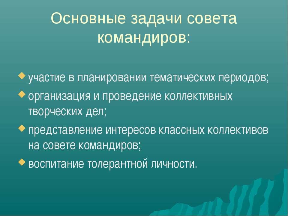 Основные задачи совета командиров: участие в планировании тематических период...