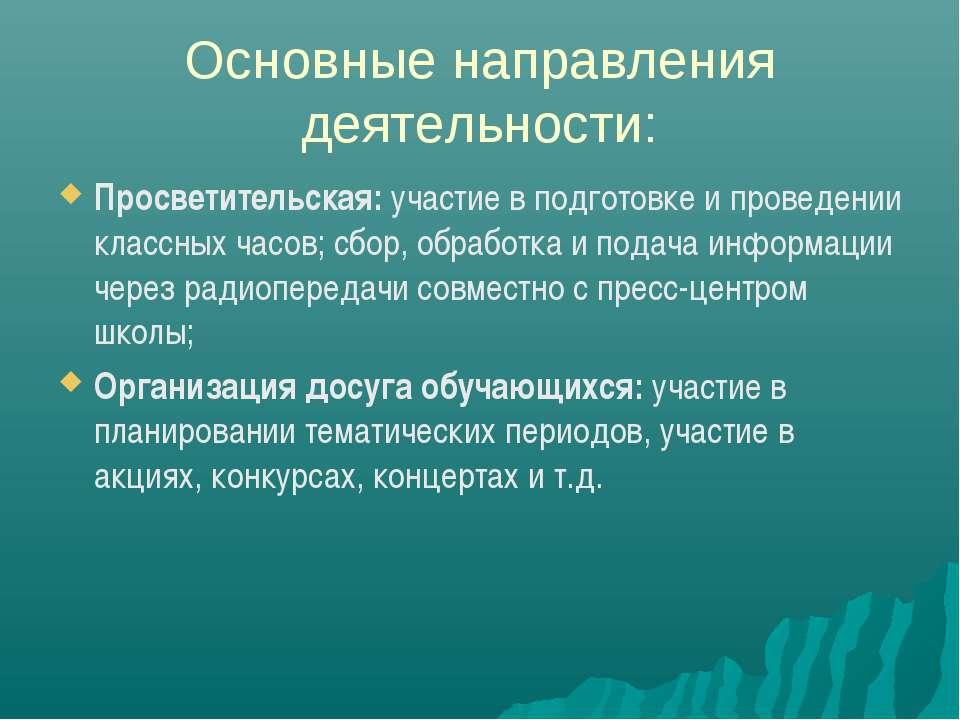 Основные направления деятельности: Просветительская: участие в подготовке и п...