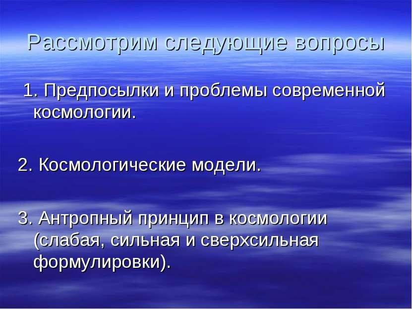 Рассмотрим следующие вопросы 1. Предпосылки и проблемы современной космологии...