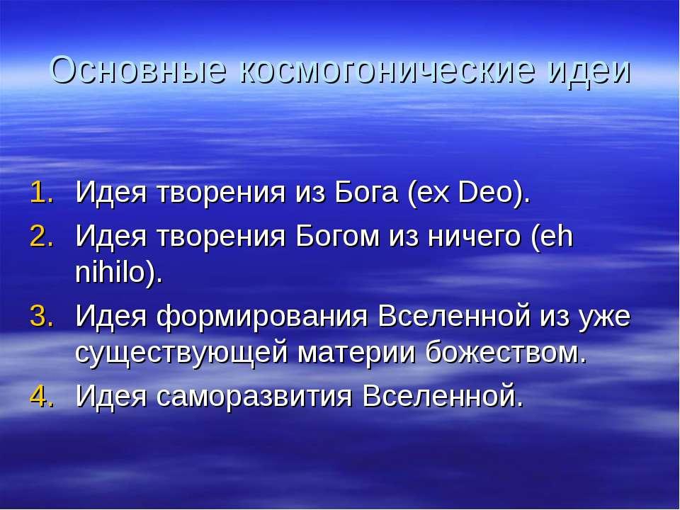 Основные космогонические идеи Идея творения из Бога (ex Deo). Идея творения Б...