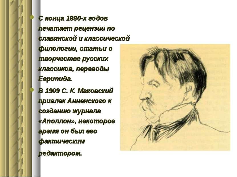 С конца 1880-х годов печатает рецензии по славянской и классической филологии...