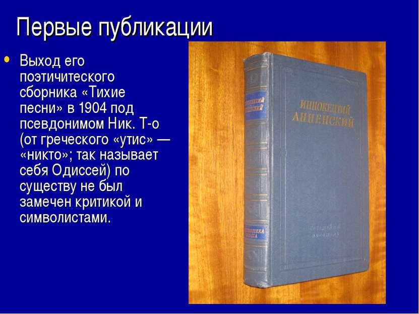Первые публикации Выход его поэтичитеского сборника «Тихие песни» в 1904 под ...