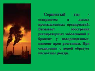 Сернистый газ - содержится в дымах промышленных предприятий. Вызывает обостре...