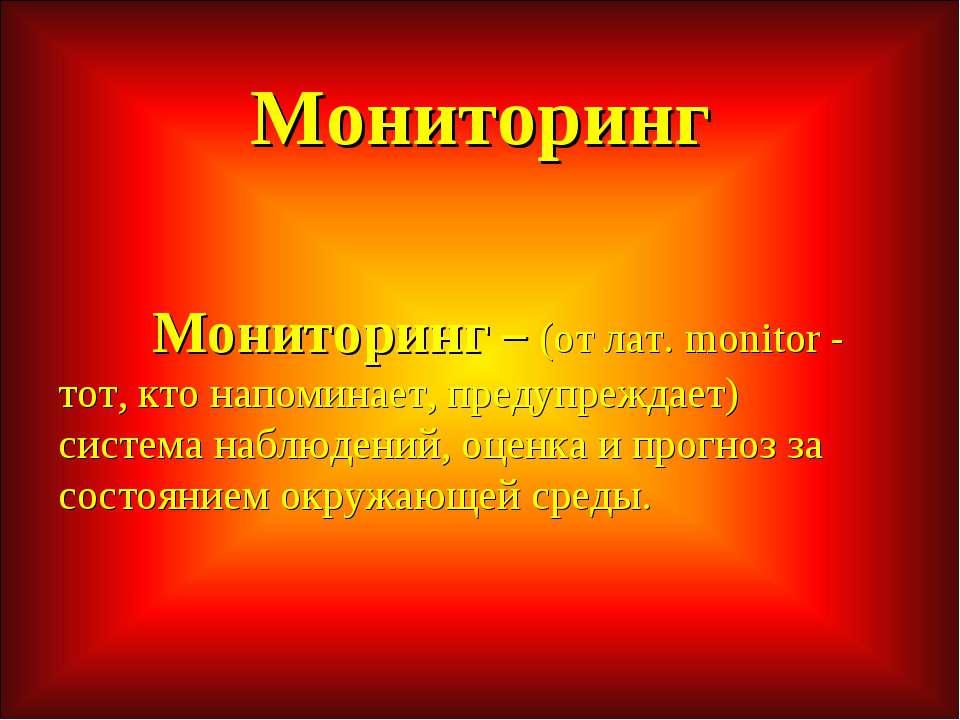 Мониторинг Мониторинг – (от лат. monitor - тот, кто напоминает, предупреждает...