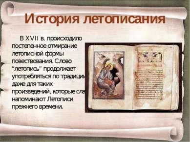 История летописания В XVII в. происходило постепенное отмирание летописной фо...