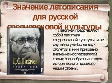 Значение летописания для русской средневековой культуры Летописи представляют...