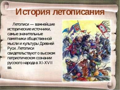 История летописания Летописи — важнейшие исторические источники, самые значит...