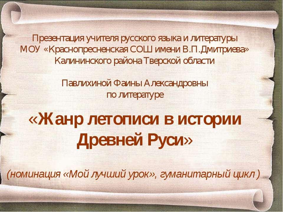 Презентация учителя русского языка и литературы МОУ «Краснопресненская СОШ им...