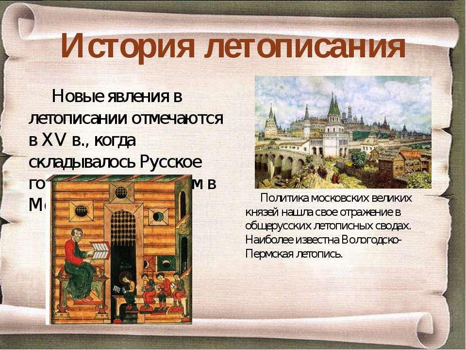 История летописания Новые явления в летописании отмечаются в XV в., когда скл...