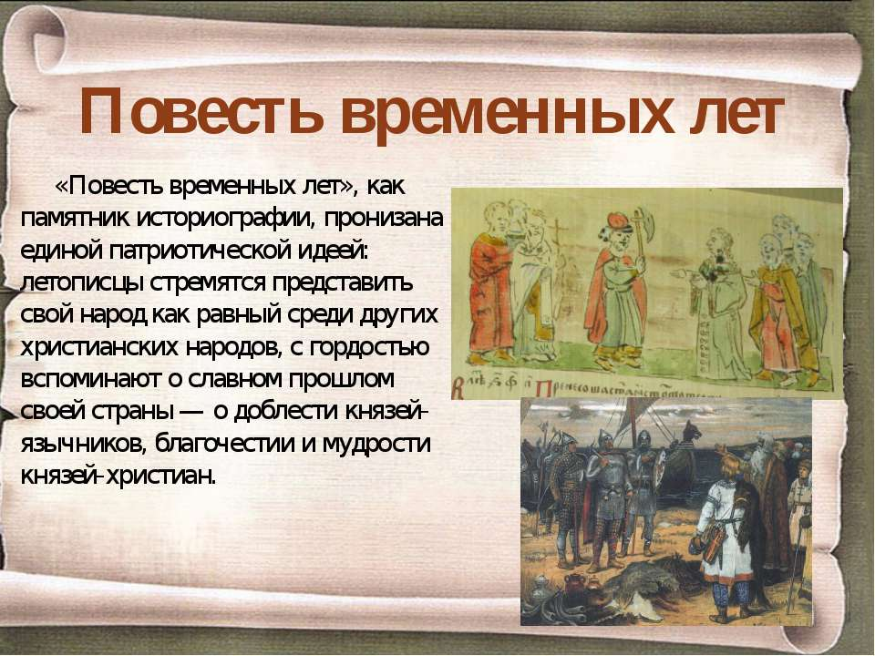 Повесть временных лет «Повесть временных лет», как памятник историографии, пр...