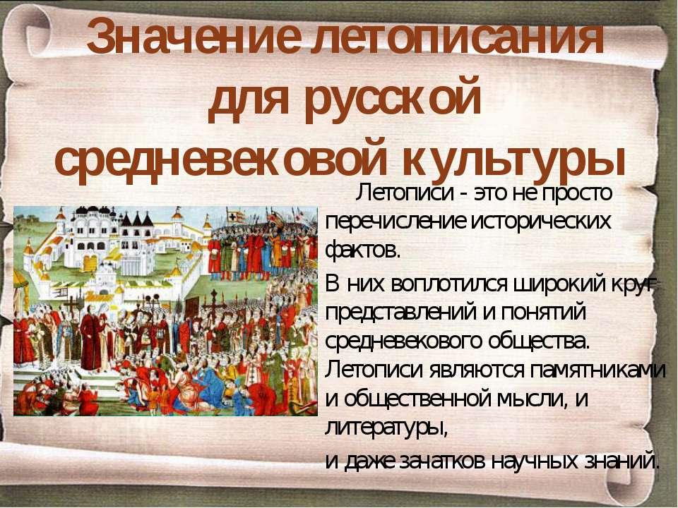 Значение летописания для русской средневековой культуры Летописи - это не про...