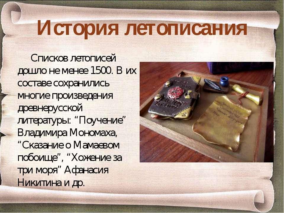 История летописания Списков летописей дошло не менее 1500. В их составе сохра...