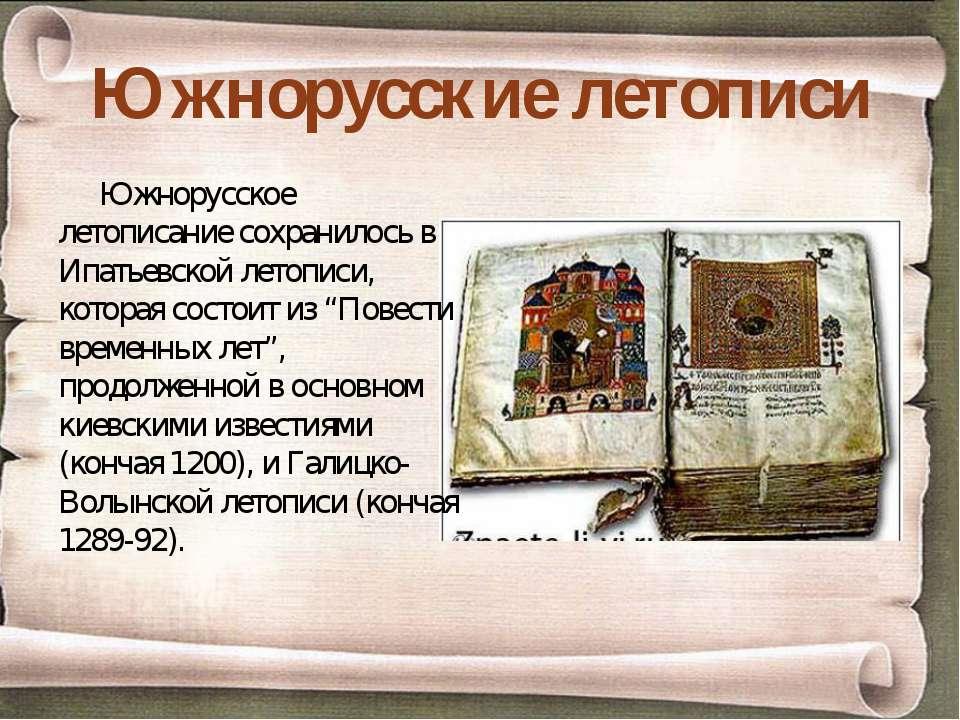 Южнорусские летописи Южнорусское летописание сохранилось в Ипатьевской летопи...