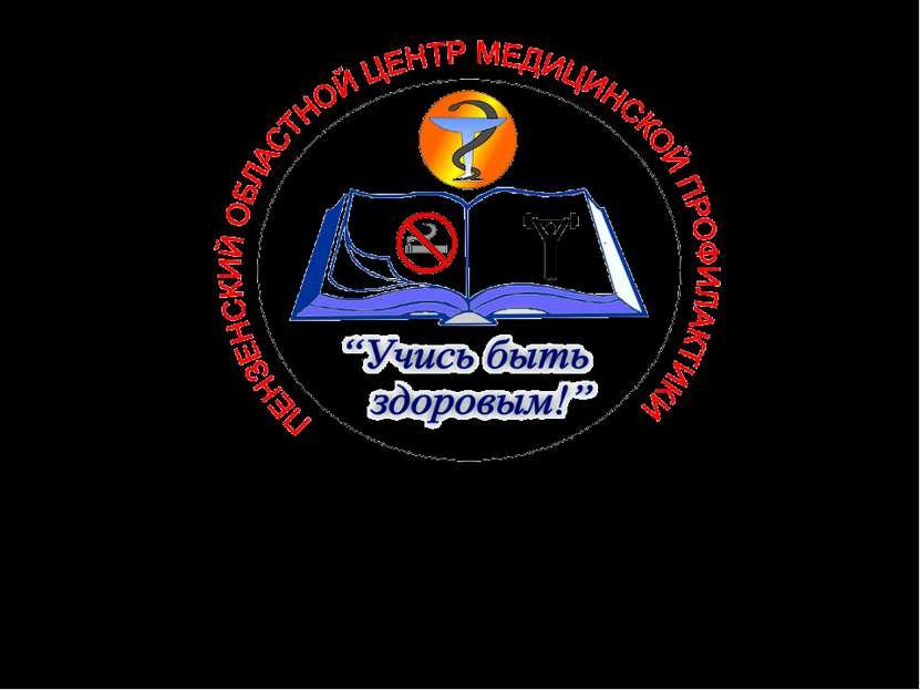 г. Пенза ул. Лермонтова, 28 тел. 52-56-90, 52-56-71