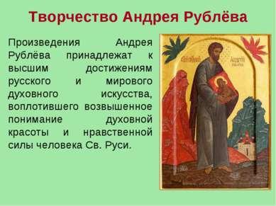 Творчество Андрея Рублёва Произведения Андрея Рублёва принадлежат к высшим до...