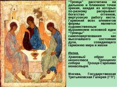 """""""Троица"""" рассчитана на дальнюю и ближнюю точки зрения, каждая из которых по-р..."""