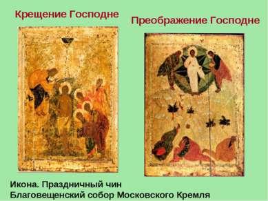 Икона. Праздничный чин Благовещенский собор Московского Кремля Преображение Г...
