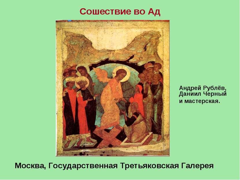 Сошествие во Ад Москва, Государственная Третьяковская Галерея Андрей Рублёв, ...