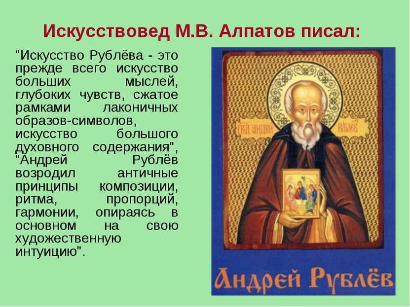 """Искусствовед М.В. Алпатов писал: """"Искусство Рублёва - это прежде всего искусс..."""
