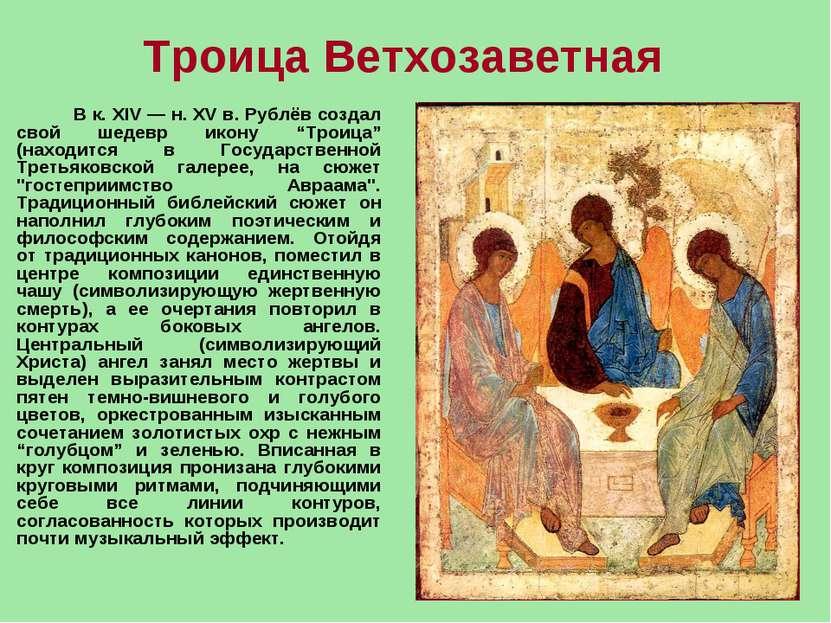 """Троица Ветхозаветная В к. XIV — н. XV в. Рублёв создал свой шедевр икону """"Тр..."""