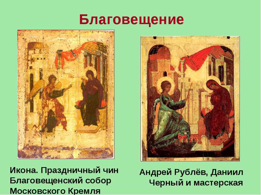 Благовещение Андрей Рублёв, Даниил Черный и мастерская Икона. Праздничный чи...