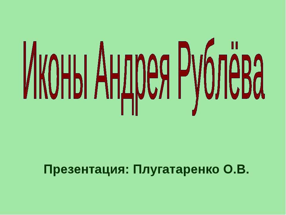 Презентация: Плугатаренко О.В.