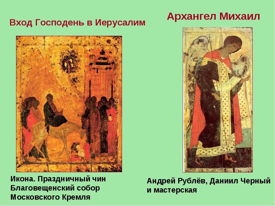 Вход Господень в Иерусалим Андрей Рублёв, Даниил Черный и мастерская Икона. ...