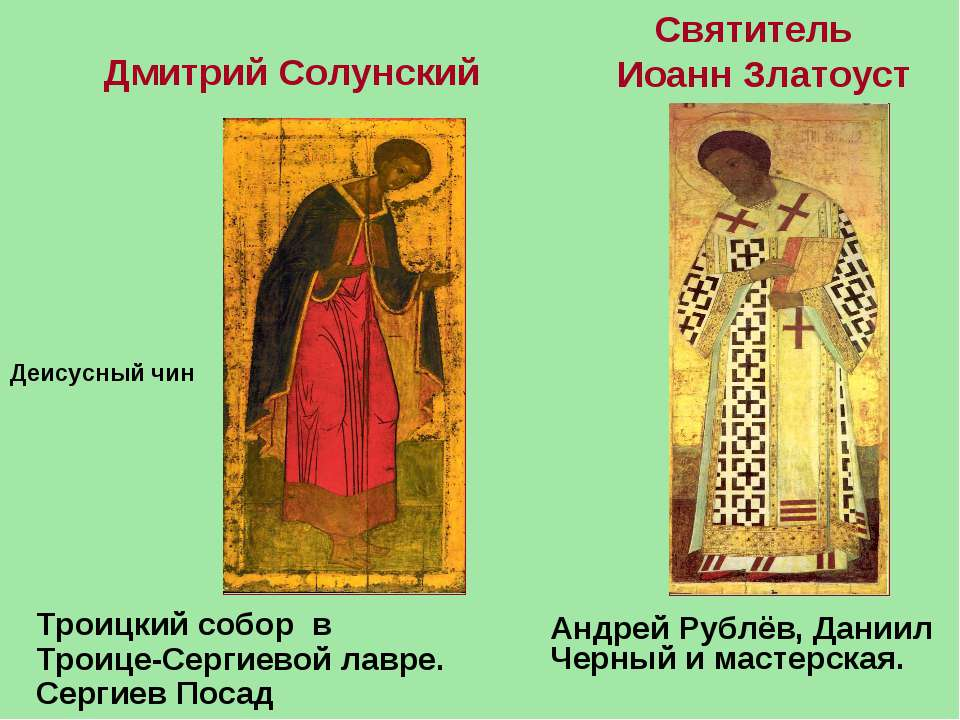 Андрей Рублёв, Даниил Черный и мастерская. Троицкий собор в Троице-Сергиевой ...