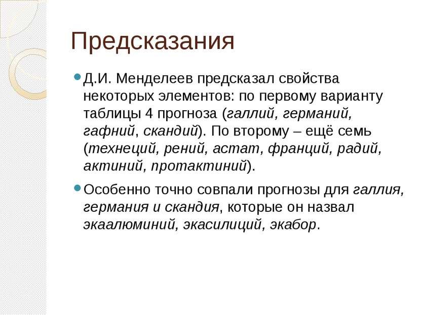 Предсказания Д.И. Менделеев предсказал свойства некоторых элементов: по перво...