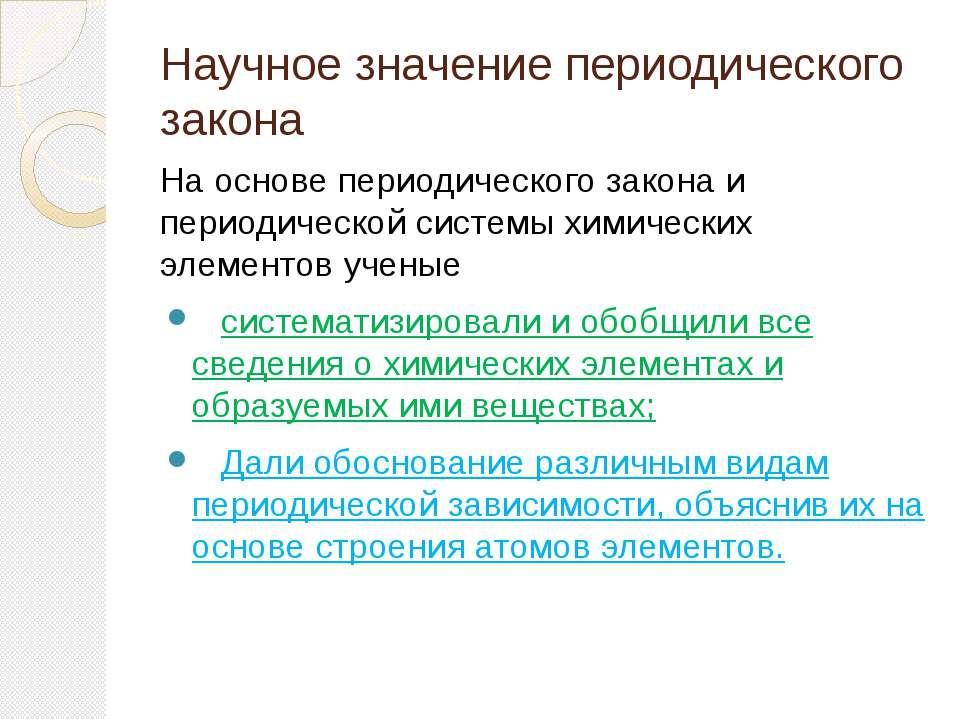 Научное значение периодического закона На основе периодического закона и пери...