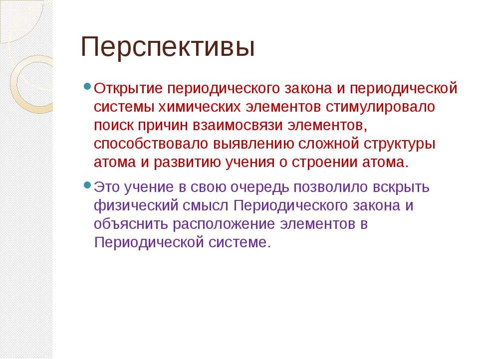 Перспективы Открытие периодического закона и периодической системы химических...