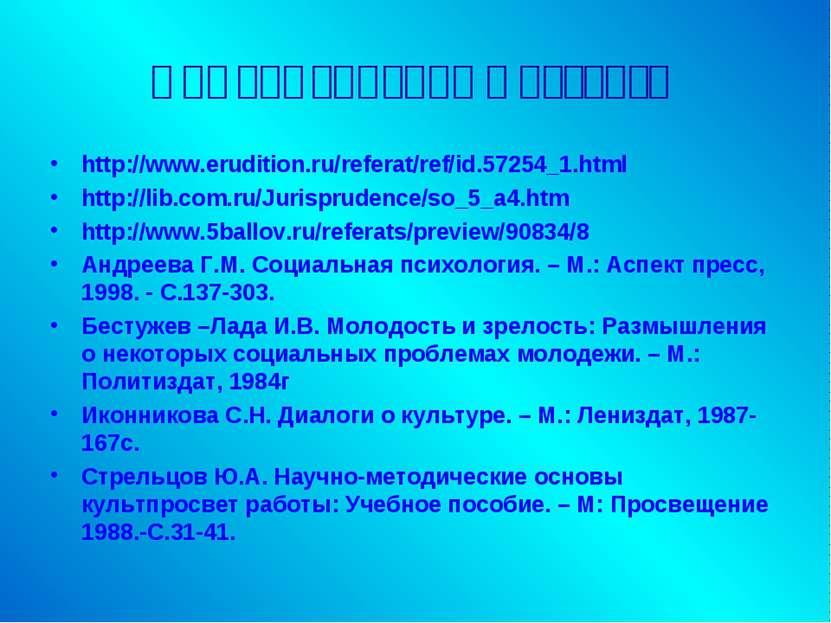 Информационные ресурсы http://www.erudition.ru/referat/ref/id.57254_1.html ht...