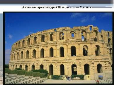 Античная архитектураVIIIв. дон.э.— Vв. н.э.