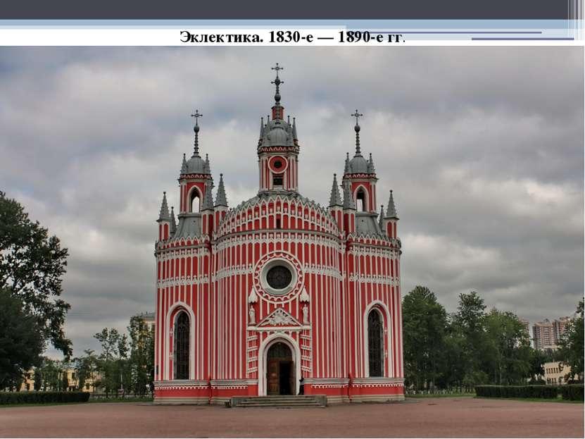 Эклектика. 1830-е— 1890-е гг.
