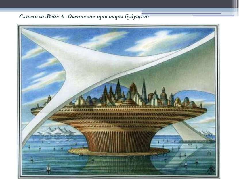 Скижали-Вейс А. Океанские просторы будущего