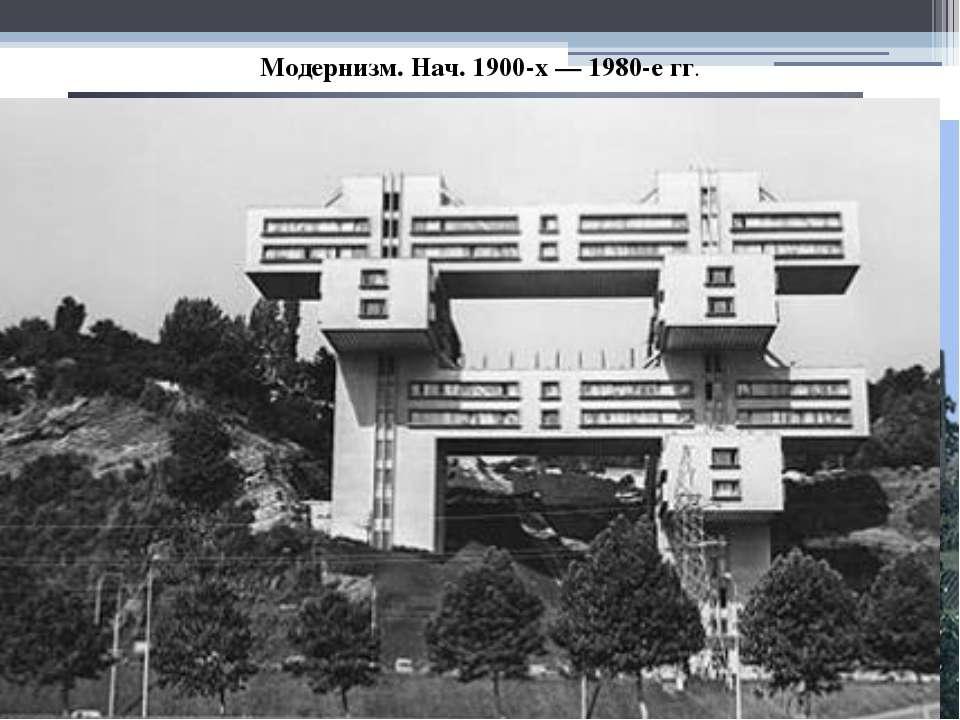 Модернизм. Нач. 1900-х— 1980-е гг.
