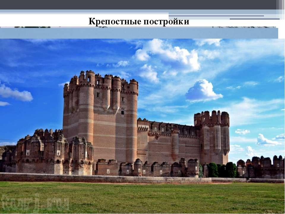Крепостные постройки