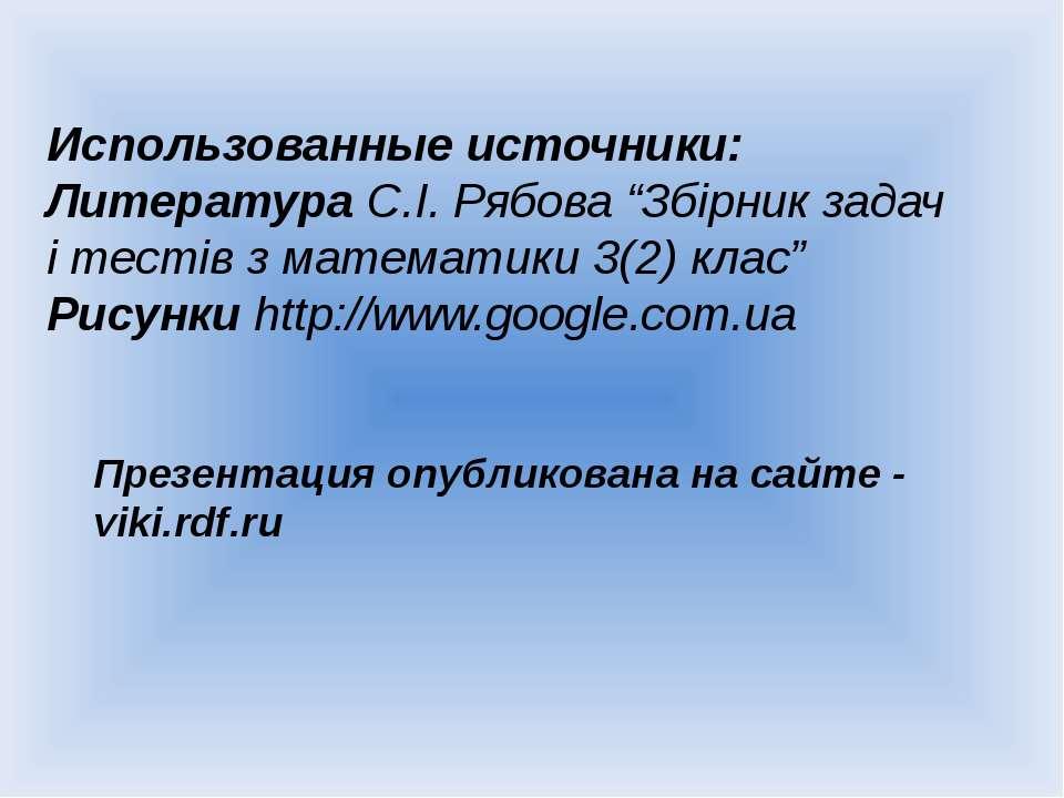 """Использованные источники: Литература С.І. Рябова """"Збірник задач і тестів з ма..."""