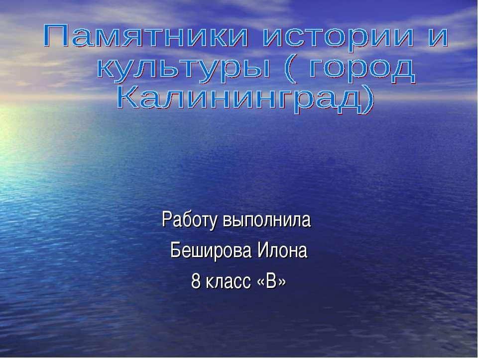 Работу выполнила Беширова Илона 8 класс «В»