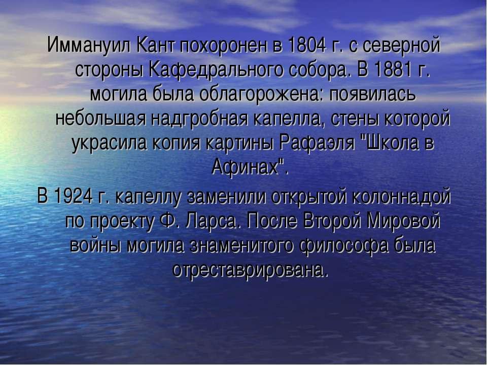Иммануил Кант похоронен в 1804 г. с северной стороны Кафедрального собора. В ...