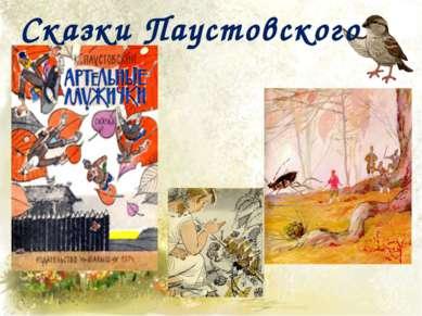 Сказки Паустовского