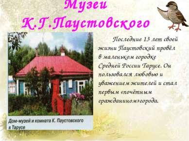 Музеи К.Г.Паустовского