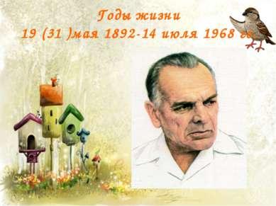 Годы жизни 19 (31 )мая 1892-14 июля 1968 гг.