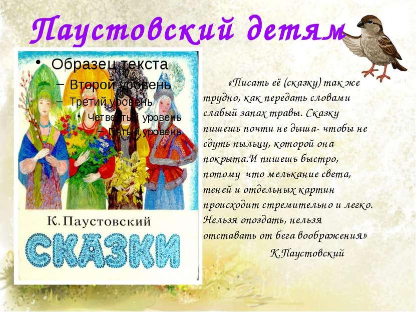 Паустовский детям «Писать её (сказку) так же трудно, как передать словами сла...