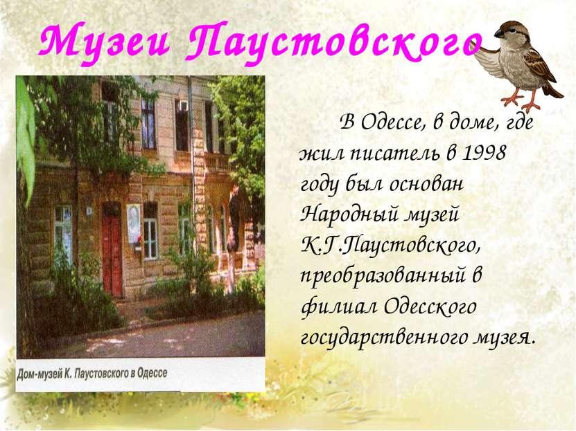 Музеи Паустовского В Одессе, в доме, где жил писатель в 1998 году был основан...