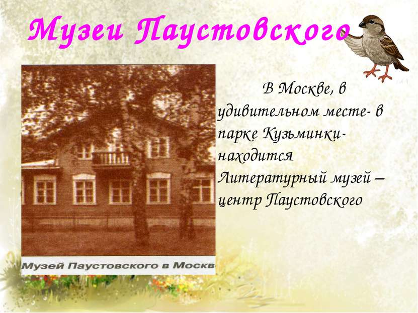 Музеи Паустовского В Москве, в удивительном месте- в парке Кузьминки- находит...