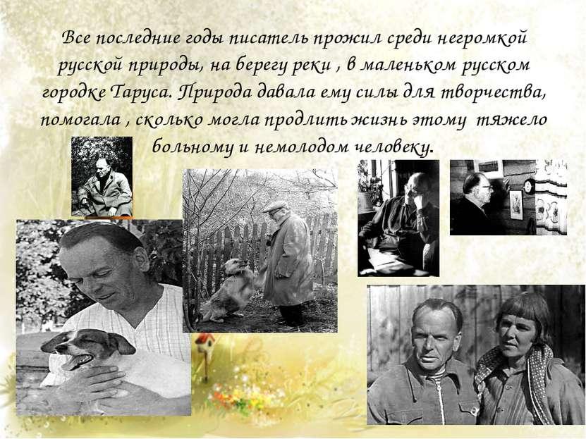 Все последние годы писатель прожил среди негромкой русской природы, на берегу...