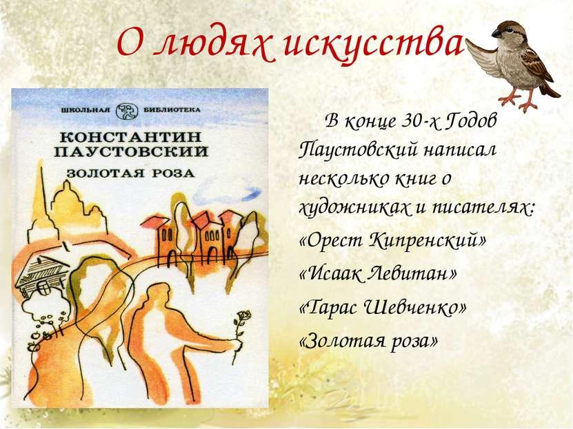 О людях искусства В конце 30-х Годов Паустовский написал несколько книг о худ...
