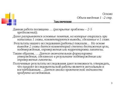 * Основа Объем введения 1 –2 стр. Заключение Данная работа посвящена … (раскр...
